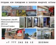 Продажа ком помещения в золотом квадрате Астаны.