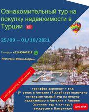 Ознакомительный тур на покупку недвижимости в Турции.